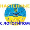 Настінний годинник з логотипом